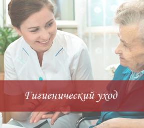 Гигиенический уход за престарелыми