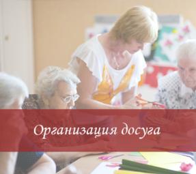 Досуг для пожилых