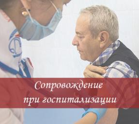 Госпитализация пожилых