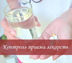контроль приема лекарств