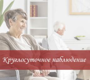Круглосуточное наблюдение за пожилыми