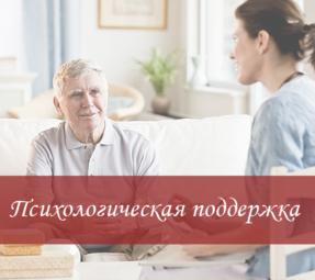 психологическая поддержка пожилым