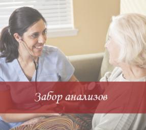 забор анализов у престарелых
